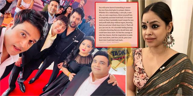 is sumona chakravarti not part of the kapil sharma show actress share that post