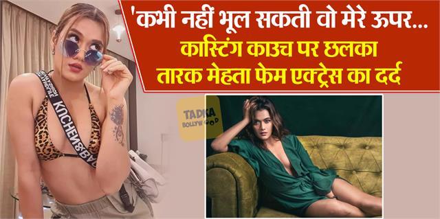 taarak mehta ka ooltah chashmah fame aradhana sharma talk about casting couch