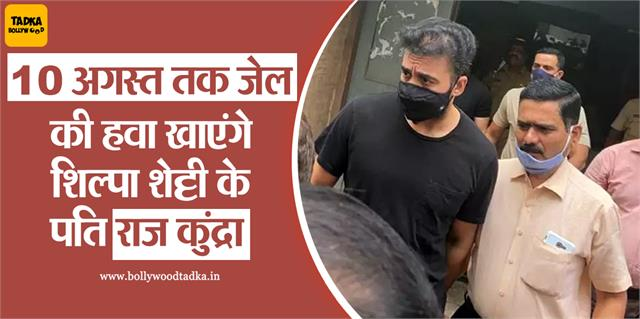 shilpa shetty husband raj kundra sent to judicial custody for 14 days