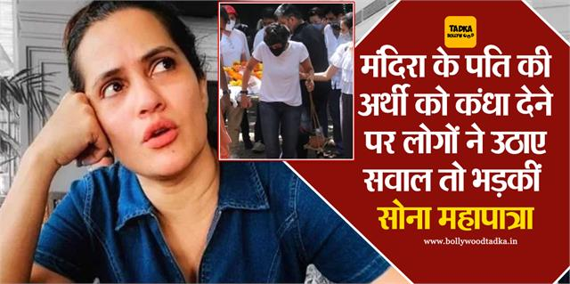 sona mohapatra angry on users who trolled mandira for performing raj last rites