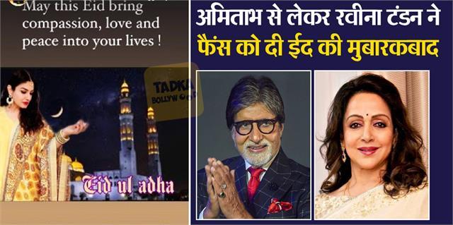 raveena tandon to amitabh bachchan wishing fans eid