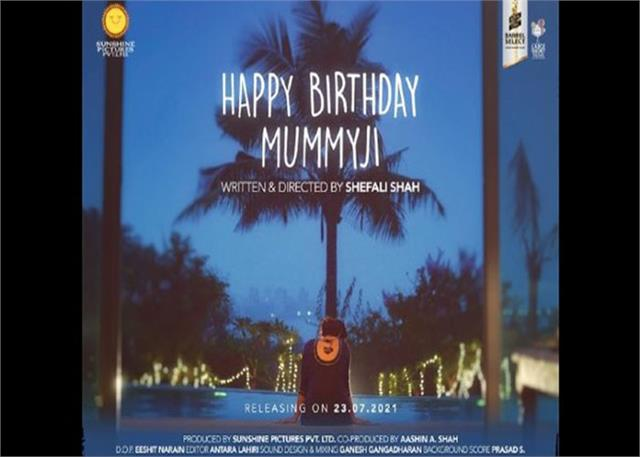 happy birthday mummyji first poster is out