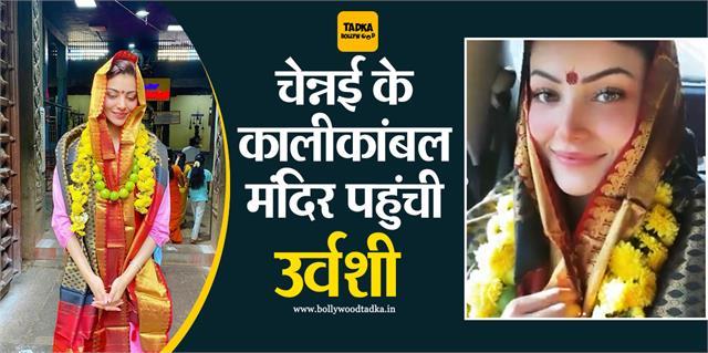 urvashi rautela reached the kalikambal temple in chennai