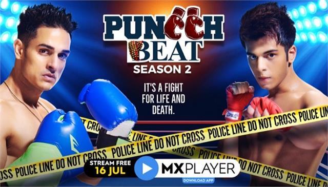 priyank sharma and siddharth sharmas punch beat season 2 back