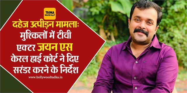 dowry case kerala hc direct tv actor adithyan jayan to surrender