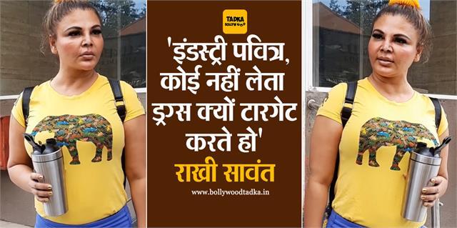बाॅलीवुड में फैले ड्रग्स पर राखी सावंत का बयान-'इंडस्ट्री पवित्र,कोई नहीं लेता ड्रग्स क्यों टारगेट करते हो'