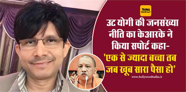 kamaal r khan support cm yogi adityanath new population policy