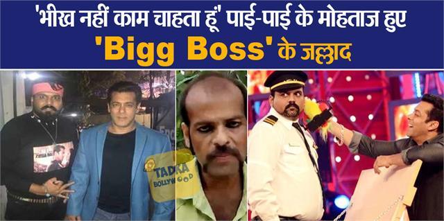 bigg boss fame baba khan aka jallad pleads for work