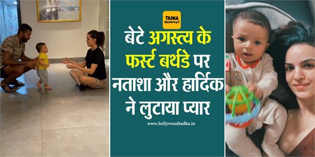 natasa and hardik pandya shares cute videos on son agastya s first birthday