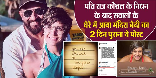 after husband raj kaushal death mandira bedi these posts steal limelight