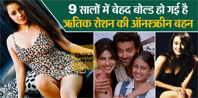 hrithik roshan on screen sister kanika transformed into glamorous beauty