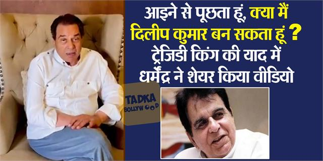 dharmendra share a video remembering late dilip kumar