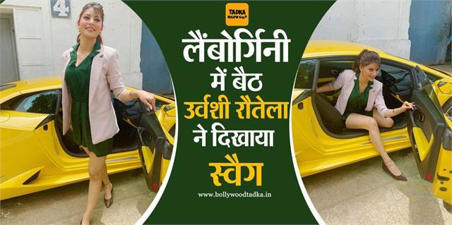 urvashi rautela photoshoot with lamborghini car