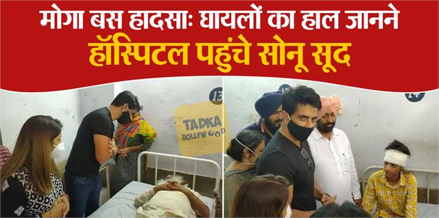sonu sood meets people who injured in moga bus accident