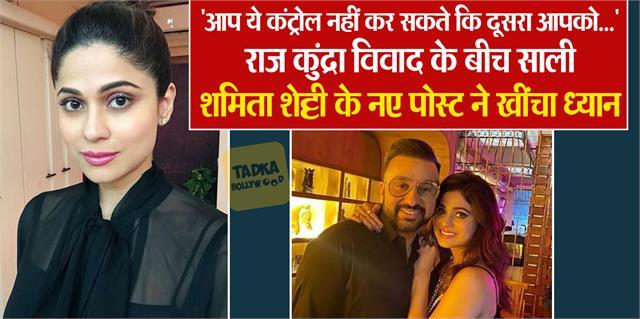shamita shetty shared a cryptic post amidst raj kundra controversy