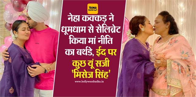 neha kakkar shares beautiful photos with mother and husband rohanpreet singh