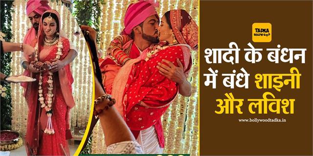 शुभ विवाहः एक दूजे के हुए शाइनी दोशी और लविश, एक्ट्रेस ने मंगेतर संग घर में लिए सात फेरे