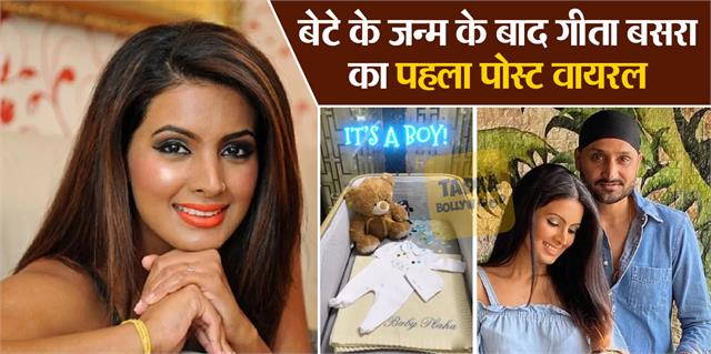 geeta basra first post viral after the birth of son