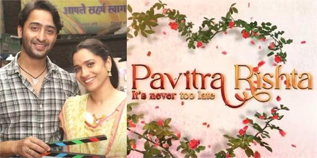 ankita lokhande shares motion poster of pavitra rishta 2