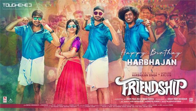 kiran reddy mandadi is excited for harbajan starer film friendship trailer