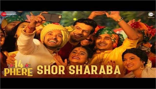 vikrant massey in 14 phere song shor sharaba