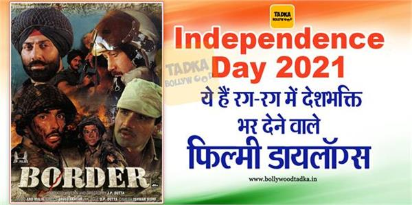 independence day 2021 some patriotic dialogues from bollywood movies