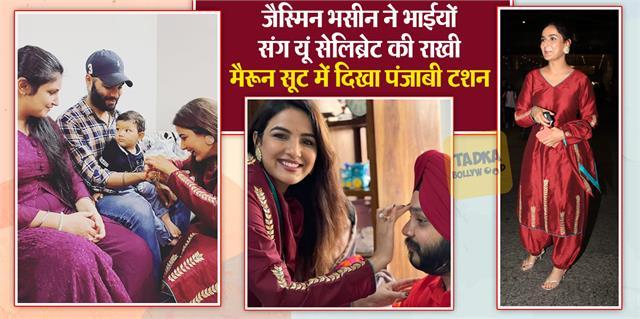 jasmin bhasin celebrate rakhi with her brother