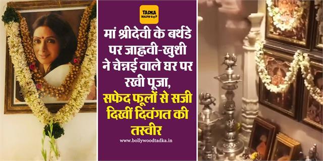 boney janhvi khushi performed a small pooja on birth anniversary of sridevi
