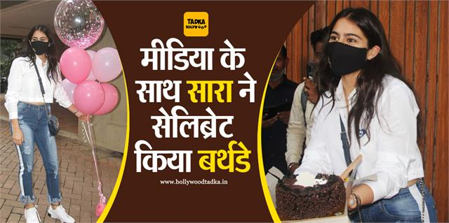 sara ali khan celebrated birthday with media