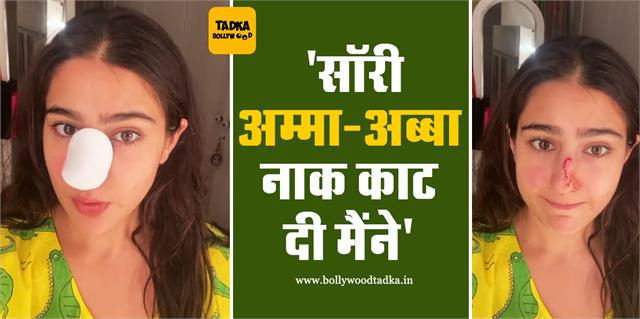 sara ali khan apology to parents by sharing her injured video
