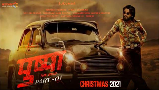 fahadh faasil s first look from pushpa the rise part 1