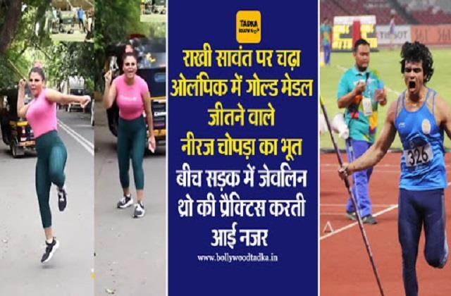 rakhi sawant copying neeraj chopra javelin throw on street