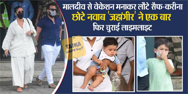 saif kareena spotted at airport son jahangir stole limelight once again