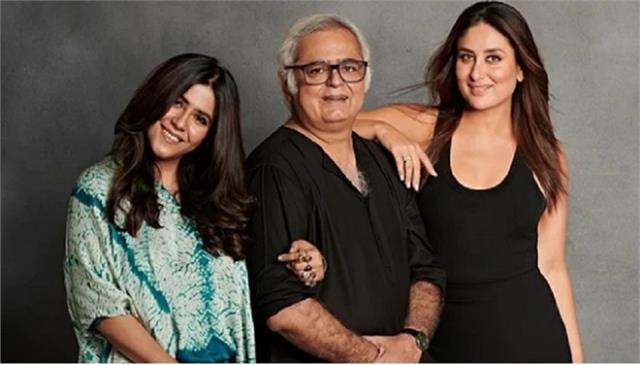 kareena kapoor hansal mehta and ekta kapoor team up for new project