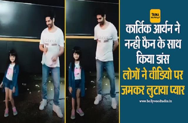kartik aaryan video dancing with little fan