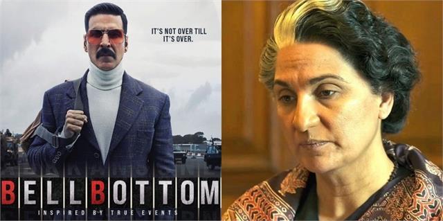 akshay kumar  lara dutta film  bell bottom  trailer released