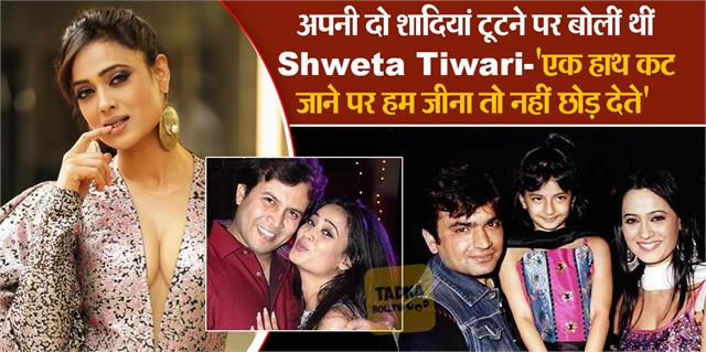 when shweta tiwari speak out on troubled marriage say it was infection