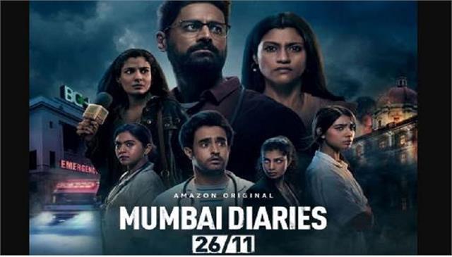 amazon prime video mumbai diaries 26 11 release