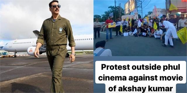farmers protest outside theatre screening akshay kumar bell bottom in patiala