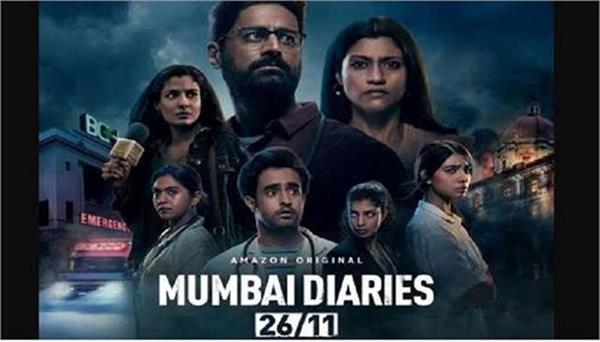 nikhil adwani speak about mumbai diaries 26 11