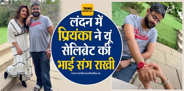 priyanka tied rakhi to brother siddharth after 5 years share photos