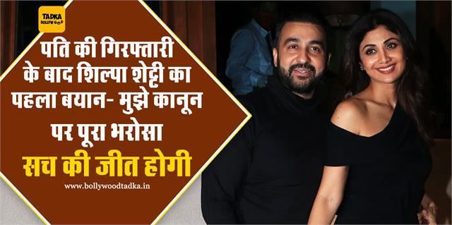 shilpa shetty first statement on husband raj kundra case