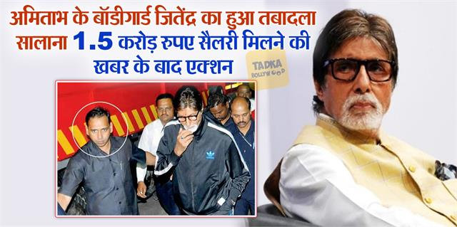 amitabh bodyguard transfer after report claim he earning 1 5 crore per year