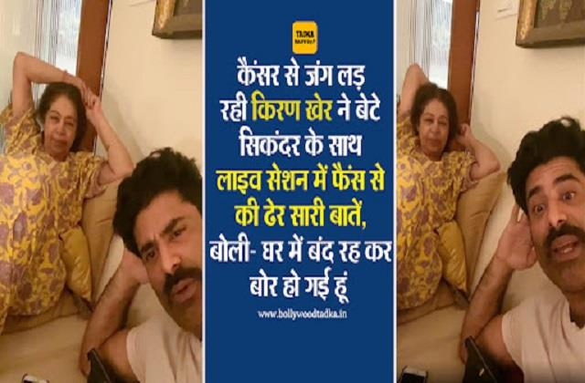 sikandar kher live with mother kirron kher video viral