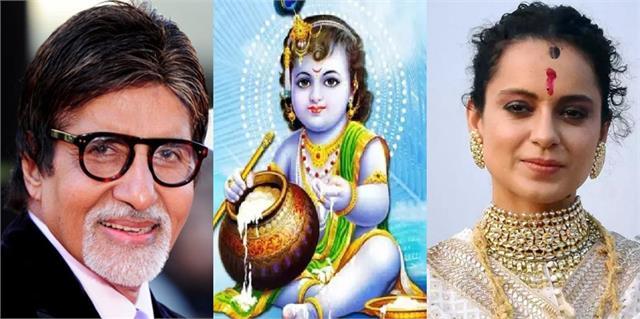 amitabh bachchan to kangana ranaut wishes krishan janmashtami