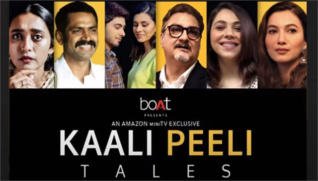 amazon minitv kaali peeli tales trailer out