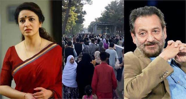 shekhar kapur tisca chopra reaction on taliban take over afghanistan