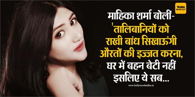 mahika sharma said i will teach talibanis to respect women by tying rakhi