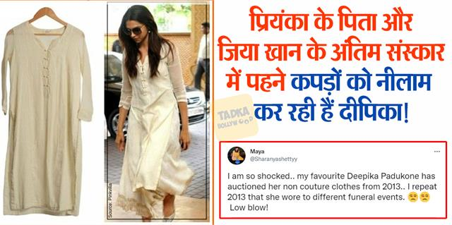 netizens troll deepika padukone for selling outfit she wore during funeral