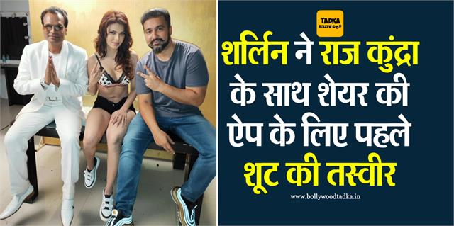 sherlyn chopra shared photo of the first shoot for the app with raj kundra